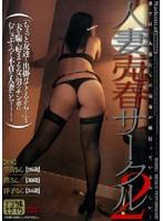 人妻売春サークル 2 [JUKD-460]