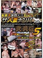 島袋浩が行く! ザ・人妻ナンパ 武勇伝5