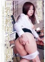 巨乳女教師アナル調教 [JUKD-493]