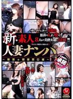 新・素人人妻ナンパ 〜魅惑の新宿西口編〜 ダウンロード