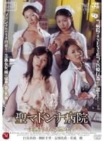 聖マドンナ病院 〜美熟女たちの欲望カルテ〜 ダウンロード