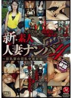 新・素人人妻ナンパ4 〜巨乳妻の狂乱中華街編〜