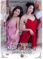 セレブ美熟女 最高の筆おろし! 2 [JUKD-562]