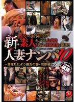 新・素人人妻ナンパ10 〜情緒ただよう熟女の都・京都編〜 ダウンロード