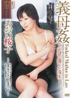 義母姦 欲望に満ちた肉体 あおい桜子 ダウンロード