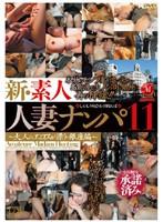 新・素人人妻ナンパ11 〜大人のエロスが漂う・銀座編〜