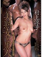 美熟女と黒人 村上涼子 ダウンロード