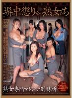 塀の中の懲りない熟女たち 熟女専門マドンナ刑務所