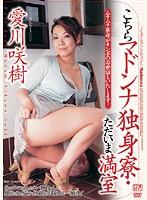 こちらマドンナ独身寮・ただいま満室 ムチムチ寮母がチンポのお世話もいたします! 愛川咲樹 ダウンロード