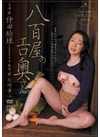 八百屋のエロ奥さん 仲田絵理
