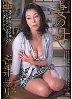 妻の母 青井マリ