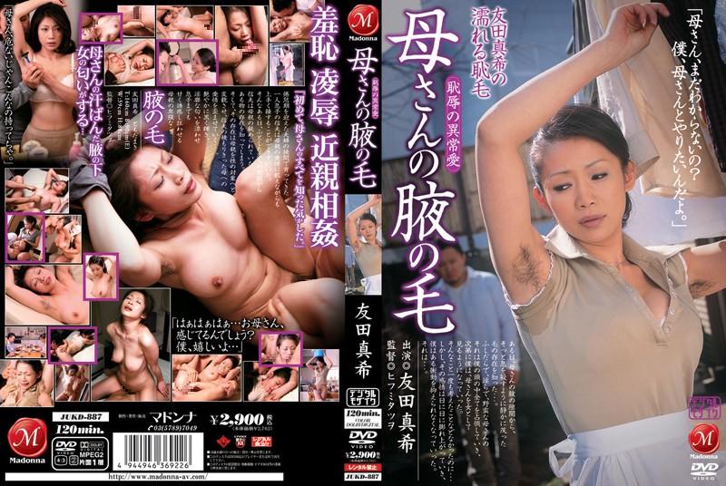 母さんの腋の毛 友田真希