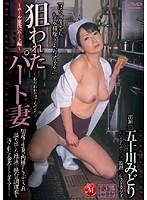 狙われたパート妻 〜ホール・皿洗いパート編〜 五十川みどり