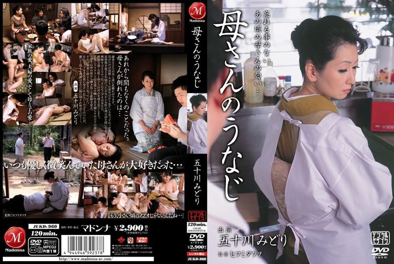 (jukd960)[JUKD-960] 母さんのうなじ 五十川みどり ダウンロード