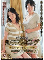 近親相姦 母子スワッピング 白河ゆりか 羽島澄香 ダウンロード