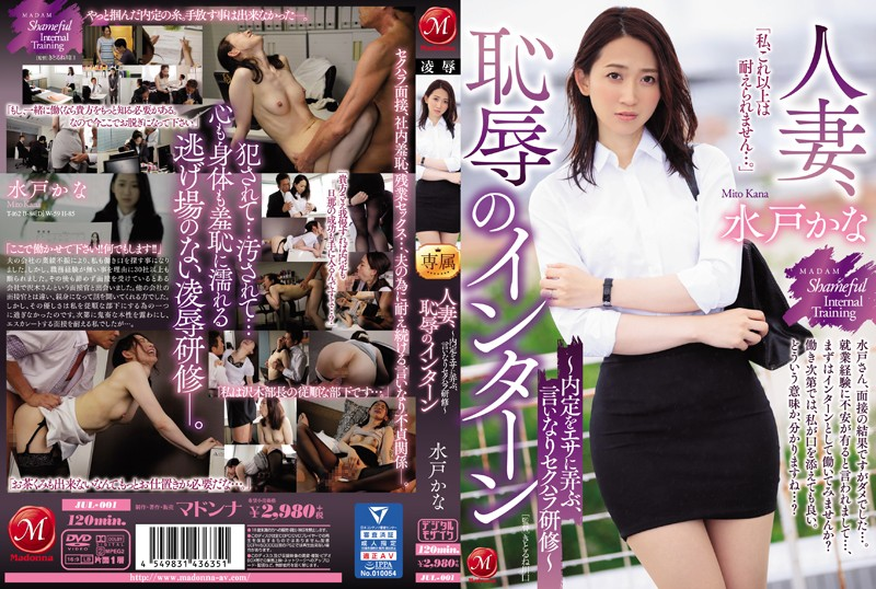 JUL-001 Dear Wife, I Hope You're Enjoying The Shame Of Getting Fucked During Your Internship - A Sexual Harassment Training Seminar Filled With Obedient Fucking Because She's Just Happy To Have A Job - Kana Mito