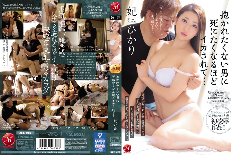 JUL-016 Married Madonna Falls In Love And Gets Her First Hard Fuck! She's Made To Cum By A Man Who She Doesn't Want To Fuck... Hikari Hime