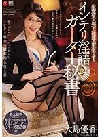 生意気な年下社長を更生させるインテリ淫語ガーター秘書 大島優香