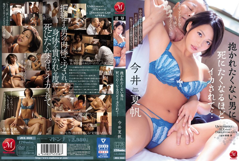 JUL-045 She Was Fucked To Cum So Hard She Wanted To Die, With A Man She Never Wanted To Fuck... Kaho Imai