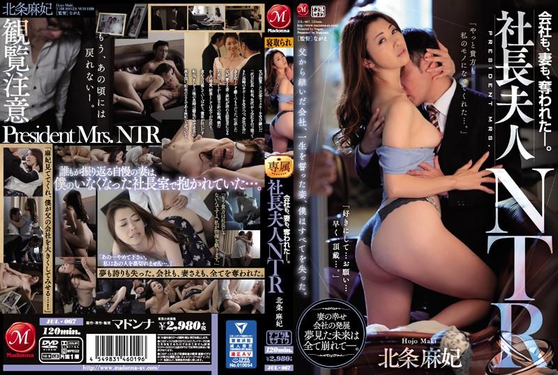 会社も、妻も、奪われた―。社長夫人NTR 北条麻妃