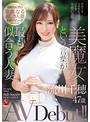 美魔女という言葉が最も似合う人妻 流川千穂 47歳 AVDebut!!