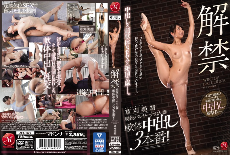 JUL-077 Exposed! Married Ballerina's 3 Creampies! Mio Kusakari