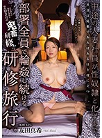 【独占】【新作】中途の人妻社員が性奴●と化すまで、部署全員で輪●し続ける研修旅行。 友田真希