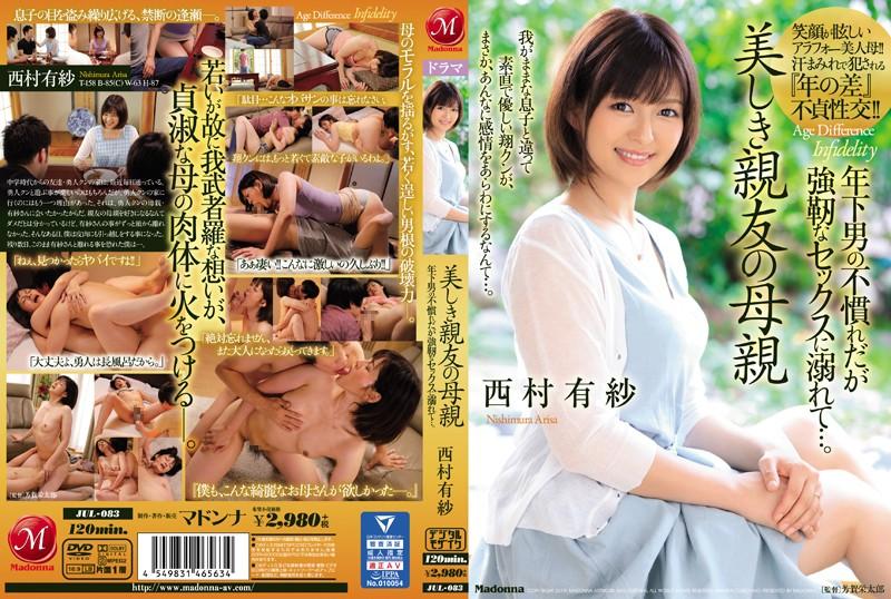 美しき親友の母親 年下男の不慣れだが強靭なセックスに溺れて…。 西村有紗