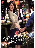 今夜、僕は童貞を捨てられるかもしれない―。 澤村レイコ