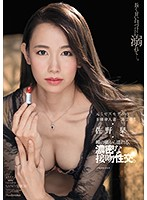元ミセスモデルの8頭身人妻 第2章!! 瞳の奥から濡れる、濃密な接吻性交。 佐野栞 jul00088のパッケージ画像