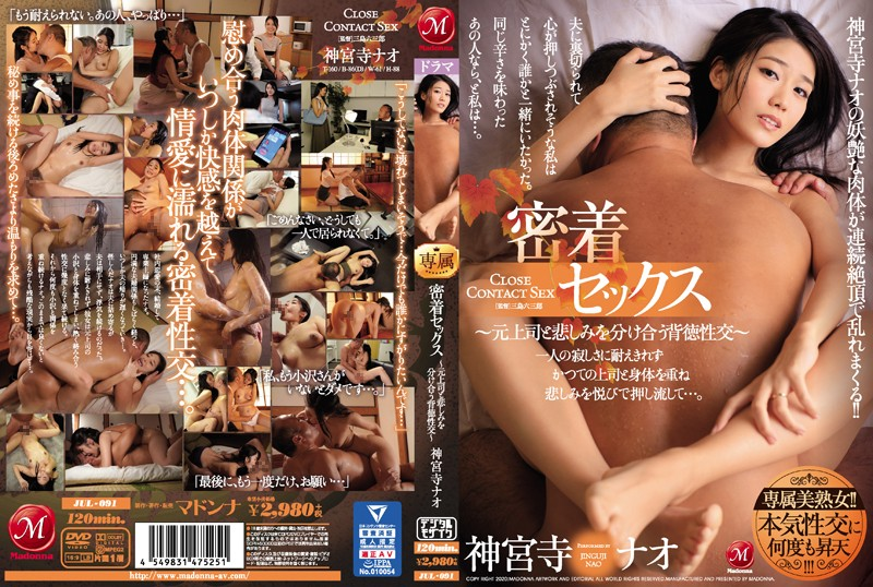 JUL-091 Nao Jinguji's Alluring Body Is Going Cum Crazy In Consecutive Orgasmic Ecstasy!!