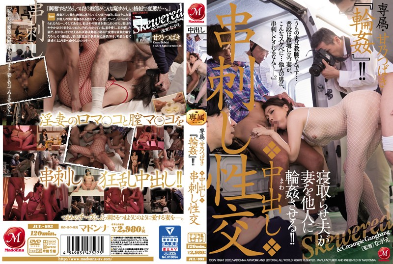 "JUL-093 Exclusive Tsubaki Kanno ""The G*******g""!! Creampie Skewering Sex A Husband With Cuckold Fantasies Is Letting His Wife Get G*******g Fucked By Other Men!!"