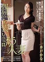 『また僕のポストに、奥さん宛の郵便物が届いていました…。』 偶然を装い誘う人妻 水戸かな jul00094のパッケージ画像