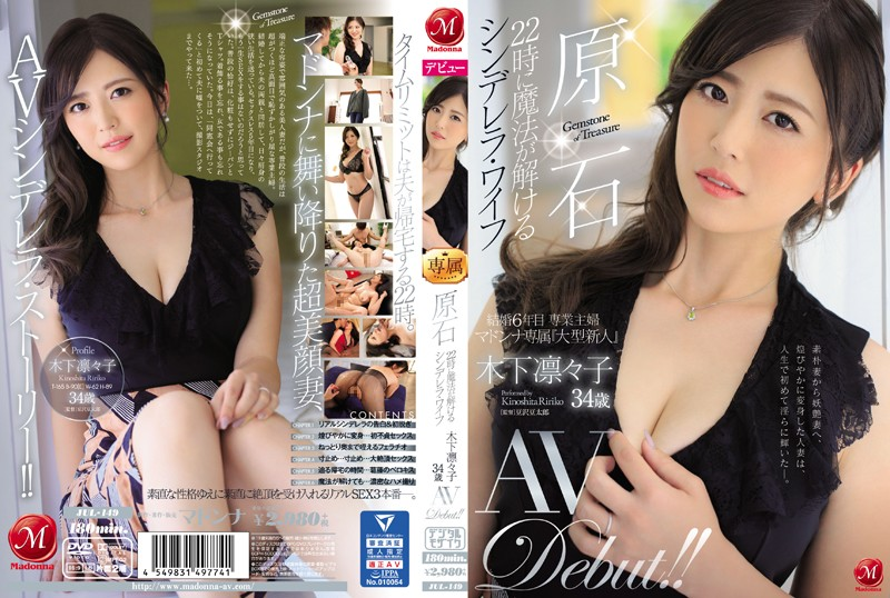 JUL-149 Raw - The Spell Is Broken At 10pm For This Cinderella Wife - Ririko Kinoshita, 34yo, Porno Debut