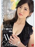 原石 22時に魔法が解けるシンデレラ・ワイフ 木下凛々子 34歳 AV Debut!!