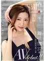 The BEAUTIFUL WIFE 03 舞咲璃 37歳 AV debut!!