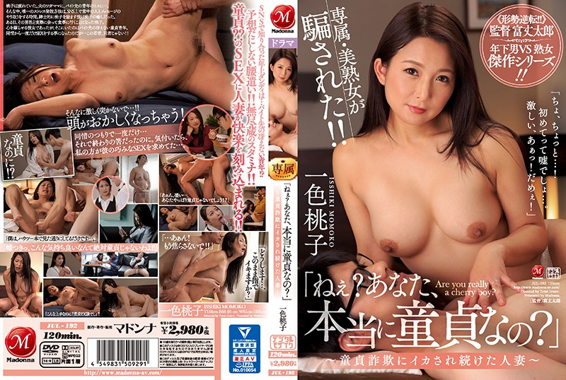 """JUL-192 """"Say Dear, Are You Really A Cherry Boy?"""" - A Married Woman Who Kept On Cumming In This Cherry Boy Scam - Momoko Isshiki"""