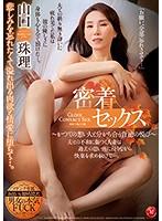 密着セックス〜かつての想い人と分かち合う背徳の悦び〜 山口珠理