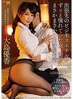 出張先のビジネスホテルでずっと憧れていた女上司とまさかまさかの相部屋宿泊 大島優香