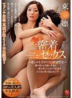 マドンナ専属・東凛が悶えイク本気絶頂!! 密着セックス〜悲しみを分かち合う愛欲性交〜