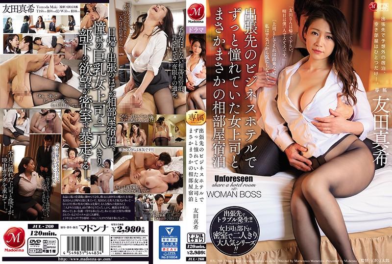 出張先のビジネスホテルでずっと憧れていた女上司とまさかまさかの相部屋宿泊 友田真希