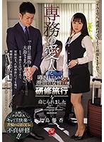 専務の愛人と噂されている、派遣の女性との研修旅行を命じられました。 大島優香 jul00266のパッケージ画像