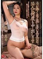 湯が沸くほど蒸し暑い真夏の日、隣人に何度も中出しさせられて…。 友田真希