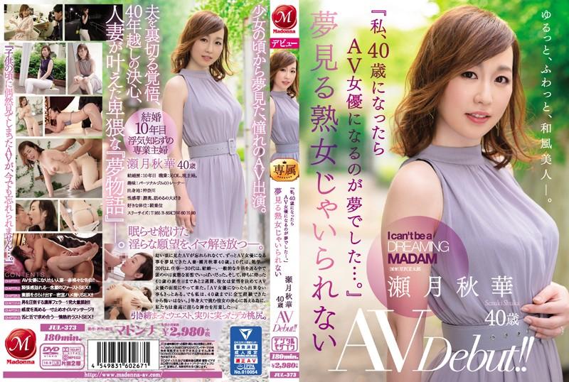 夢見る熟女じゃいられない 瀬月秋華 40歳 AV Debut!! 『私、40歳になったらAV女優になるのが夢でした…。』
