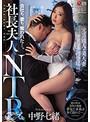 元芸能人・美人妻マドンナ初登場!! 会社も、妻も、奪われた―。社長夫人NTR 中野七緒(jul00426)