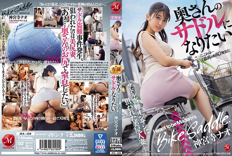 想要太太的腳踏車坐墊-被專偷腳踏車坐墊大叔盯上的美尻人妻- 神宮寺奈緒