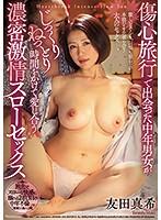 傷心旅行で出会った中年男女がじっくりねっとり時間をかけて愛し合う濃密激情スローセックス 友田真希