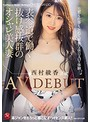 表参道で働く抜け感抜群のオシャレ美人妻 西村綾香 26歳 AV DEBUT(jul00456)