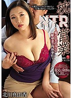 枕営業NTR 〜愛する夫を支える献身妻の肉体奉仕〜 北川真由香 ダウンロード