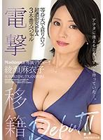 電撃移籍 綾瀬麻衣子 Madonna専属デビュー!! 等身大で貪り合う超濃密SEX3本番スペシャル ダウンロード